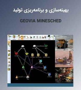 آموزش نرمافزار Geovia Minesched
