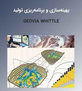 آموزش نرمافزار Geovia Whittle