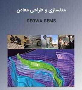 آموزش تخصصی نرمافزار جمز Geovia Gems