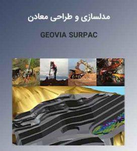 آموزش تخصصی نرمافزار سورپک Geovia Surpac
