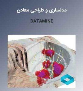 آموزش تخصصی نرمافزار دیتاماین Datamine