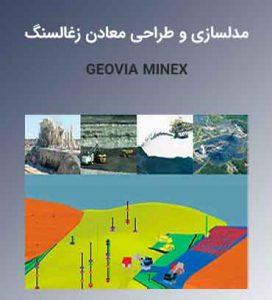 آموزش تخصصی نرمافزار ماینکس Geovia Minex