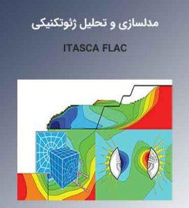 آموزش تخصصی نرمافزار فلک Flac 2D & 3D