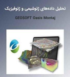 آموزش تخصصی نرمافزار ژئوسافت Geosoft oasis montaj