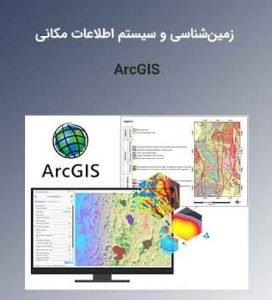 آموزش تخصصی نرمافزار جی آی اس ArcGIS