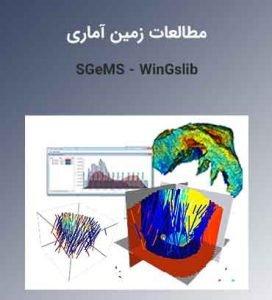 آموزش تخصصی نرمافزار اس جمز و وین جی اسلیب SGeMS - WinGslib
