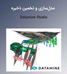 آموزش تخصصی نرمافزار دیتاماین اس ام و ای ام Datamine Studio SM ,EM ,OP ,RM