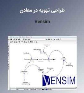 آموزش تخصصی نرمافزار ونسیم Vensim
