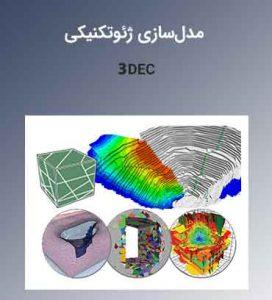 آموزش تخصصی نرمافزار یودک و تریدک Udec and 3dec